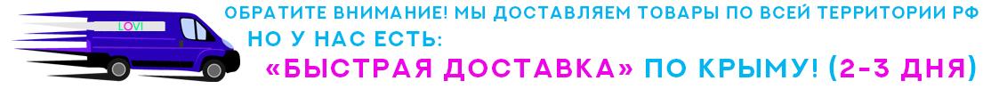 Бастрая доставка по Крыму - страницы товаров