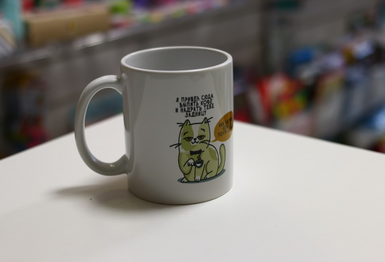 Кружка пришел выпить кофе 300мл