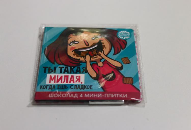 Шоколад в открытке милая