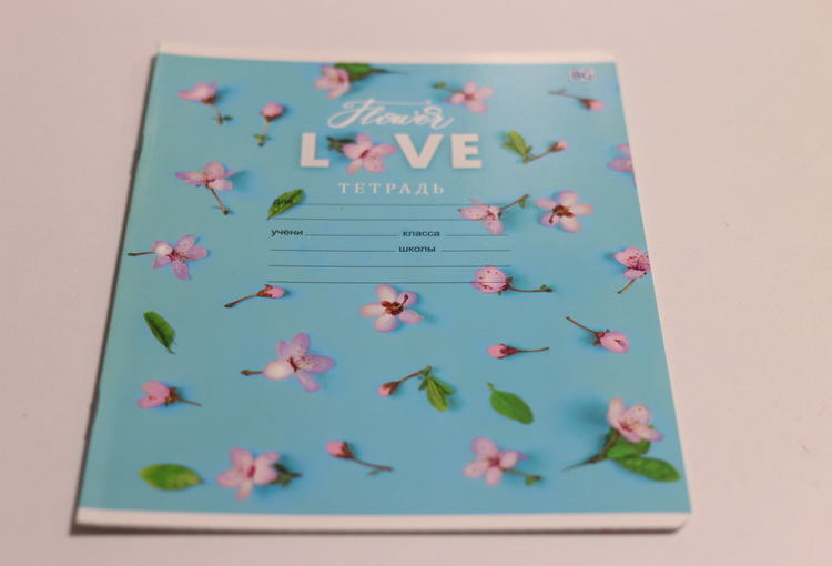 Тетрадь 12л # LOVE