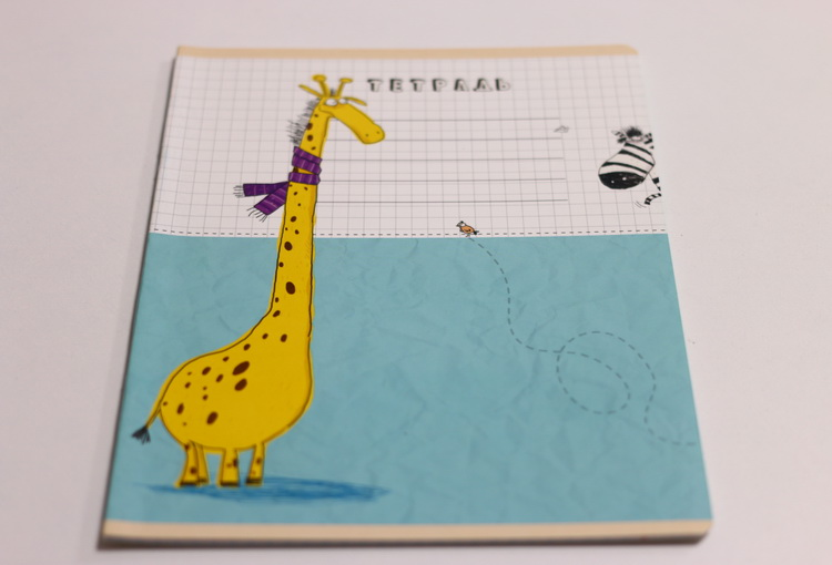 Тетрадь 18л # жираф