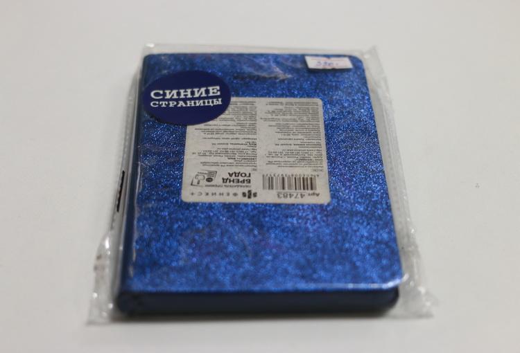 Блокнот с синими листами