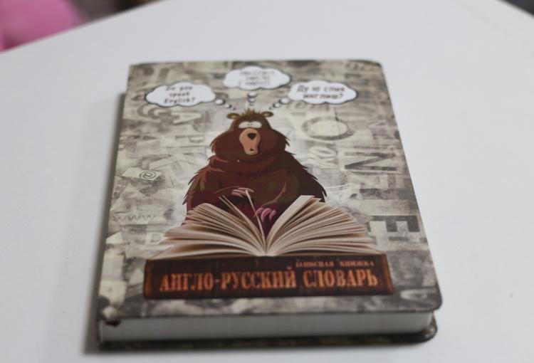 Блокнот словарь