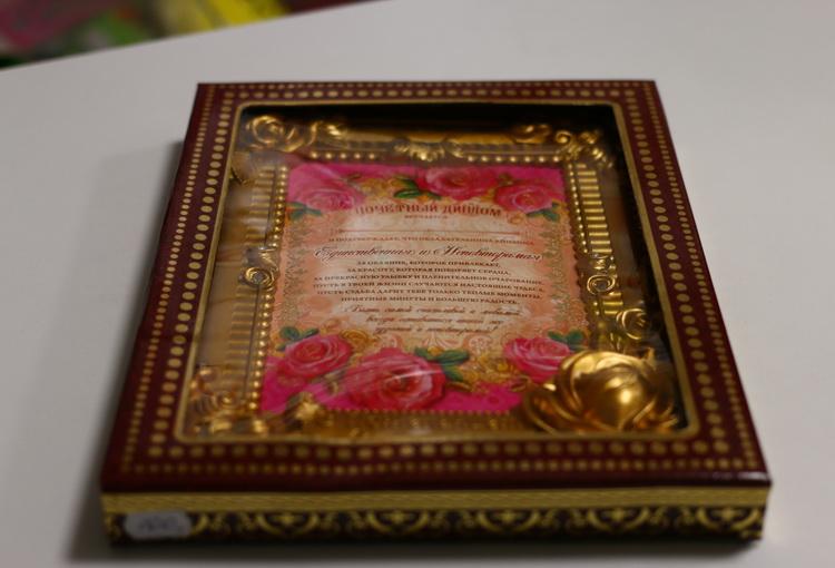 Почетный диплом в рамке