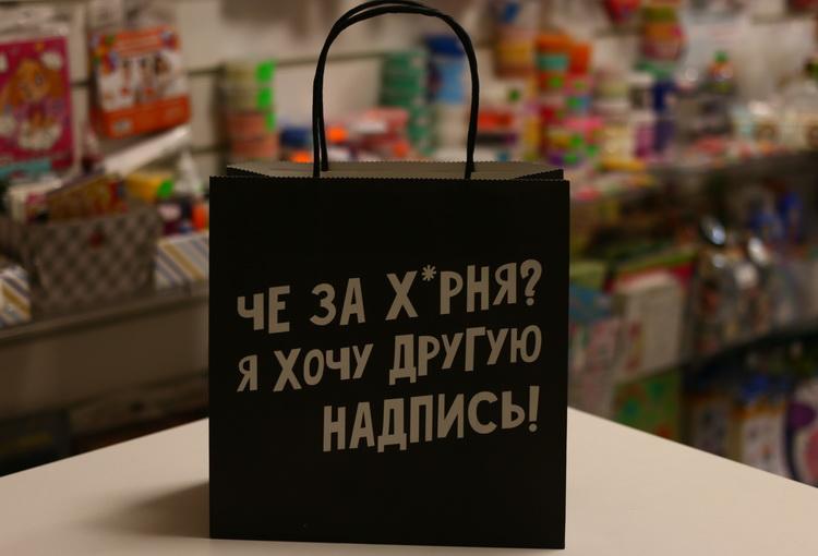 Пакет другую надпись