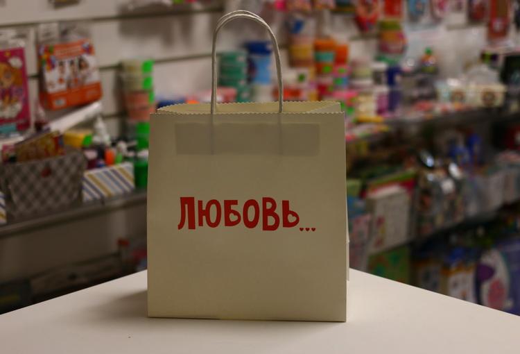 Пакет любовь