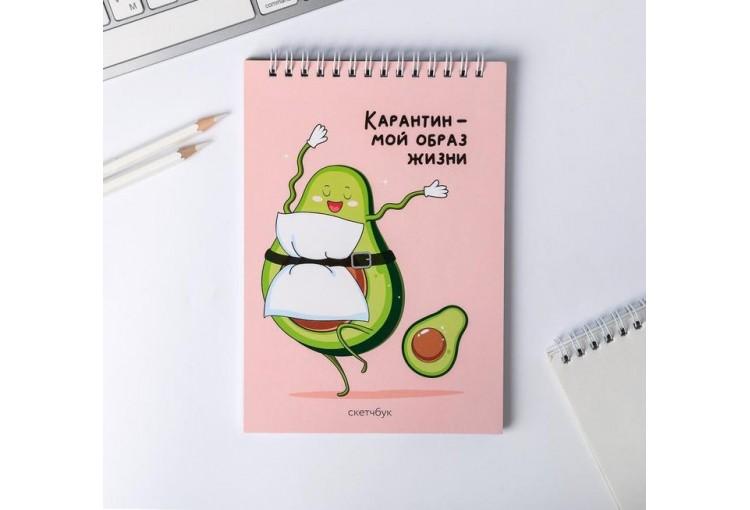 """Скетчбук """"Карантин - мой образ жизни"""" А5, 40 листов"""